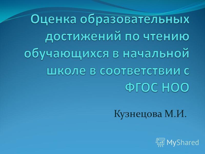 Кузнецова М.И.
