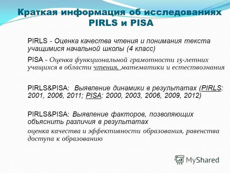 Краткая информация об исследованиях PIRLS и PISA PIRLS - Оценка качества чтения и понимания текста учащимися начальной школы (4 класс) PISA - Оценка функциональной грамотности 15-летних учащихся в области чтения, математики и естествознания PIRLS&PIS