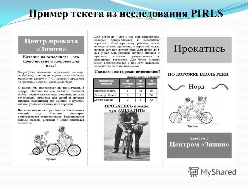 Пример текста из исследования PIRLS