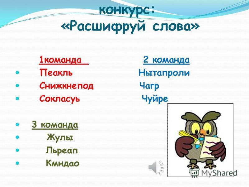 Конкурс «Четырнадцать ква» (бу КВАрь) (Ка ВАлерия) (КВАс) (Кара ВАн) (под КоВА) (а КВАриум) (КоролеВА) (Кара ВеллА) (буКВА) (КороВА) (КВАдрат) (тыКВА) (Кедро ВкА) (КВАлификация )