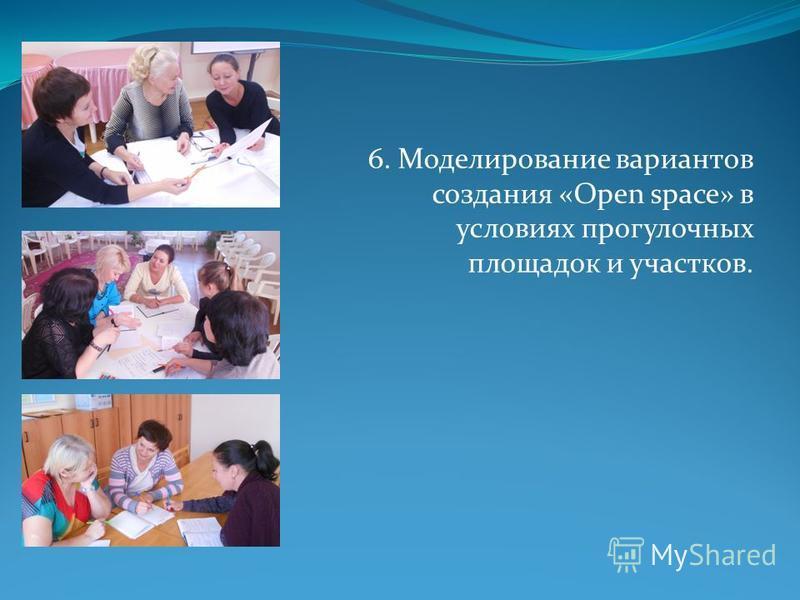 6. Моделирование вариантов создания «Open space» в условиях прогулочных площадок и участков.