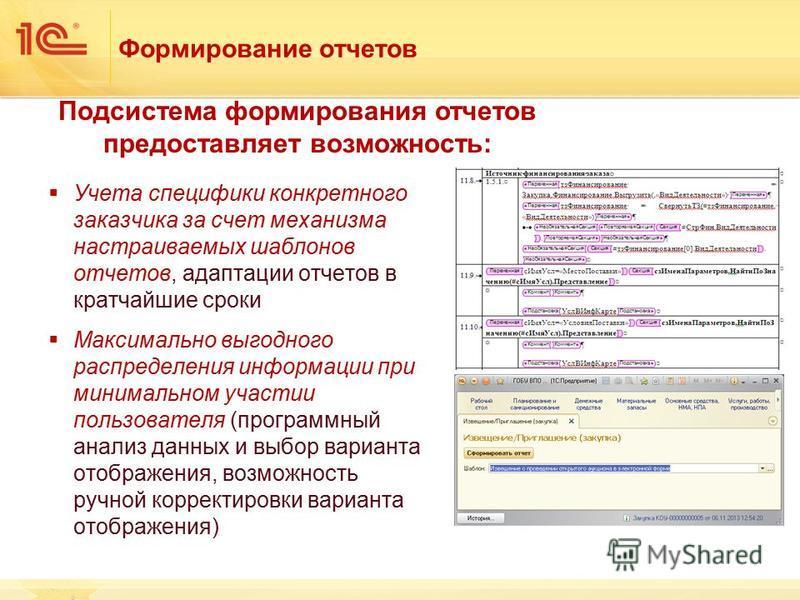 Формирование отчетов Учета специфики конкретного заказчика за счет механизма настраиваемых шаблонов отчетов, адаптации отчетов в кратчайшие сроки Максимально выгодного распределения информации при минимальном участии пользователя (программный анализ