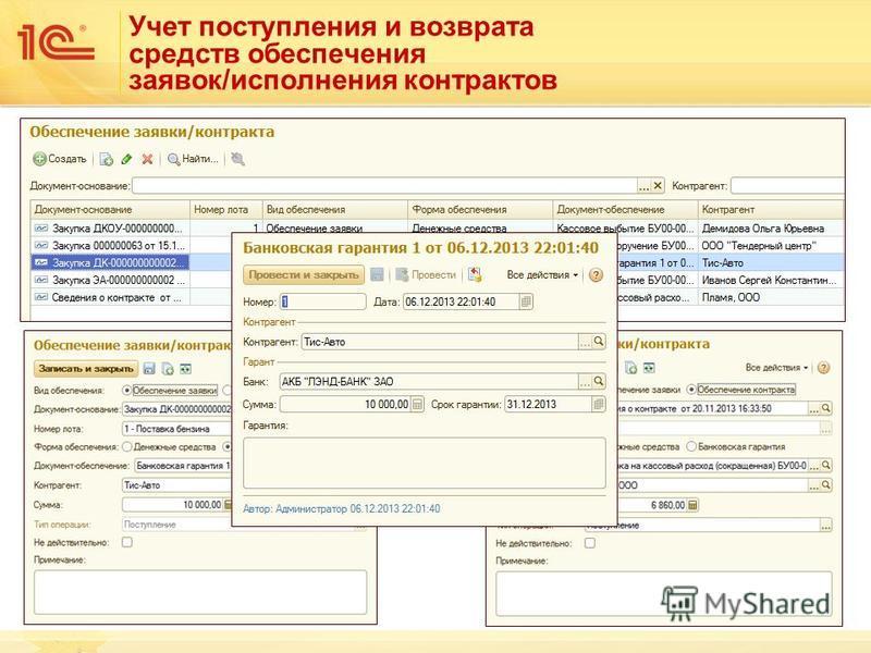Учет поступления и возврата средств обеспечения заявок/исполнения контрактов