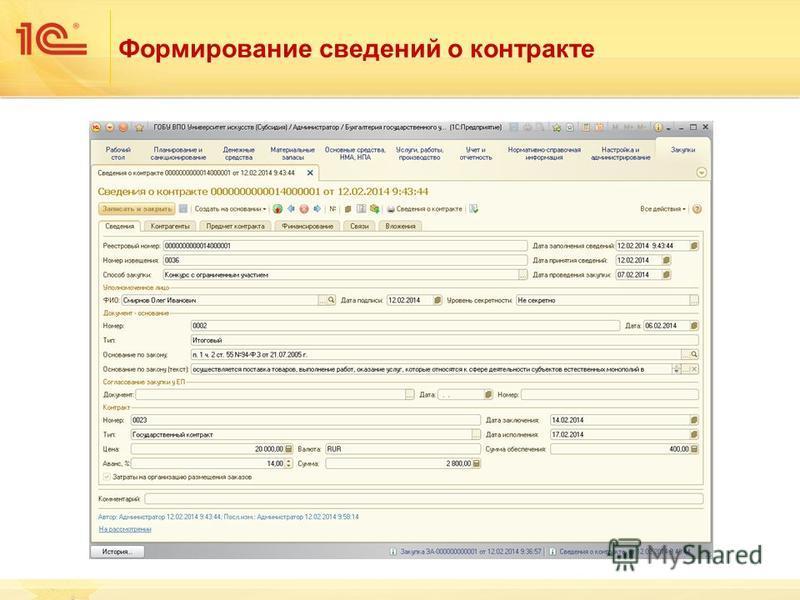 Формирование сведений о контракте