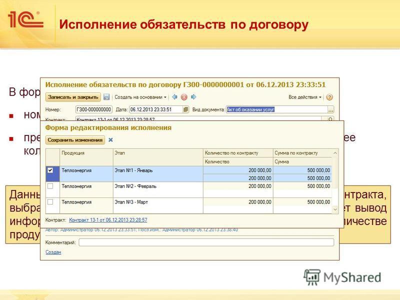 В формируемых документах исполнения такие данные, как номер и дата контракта (этап контракта), предмет контракта (наименование поставляемой продукции, ее количество и стоимость), Данные заполняются автоматически на основании данных контракта, выбранн