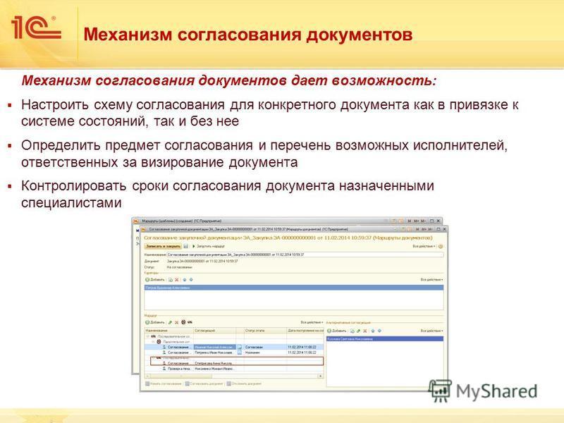 Механизм согласования документов Механизм согласования документов дает возможность: Настроить схему согласования для конкретного документа как в привязке к системе состояний, так и без нее Определить предмет согласования и перечень возможных исполнит
