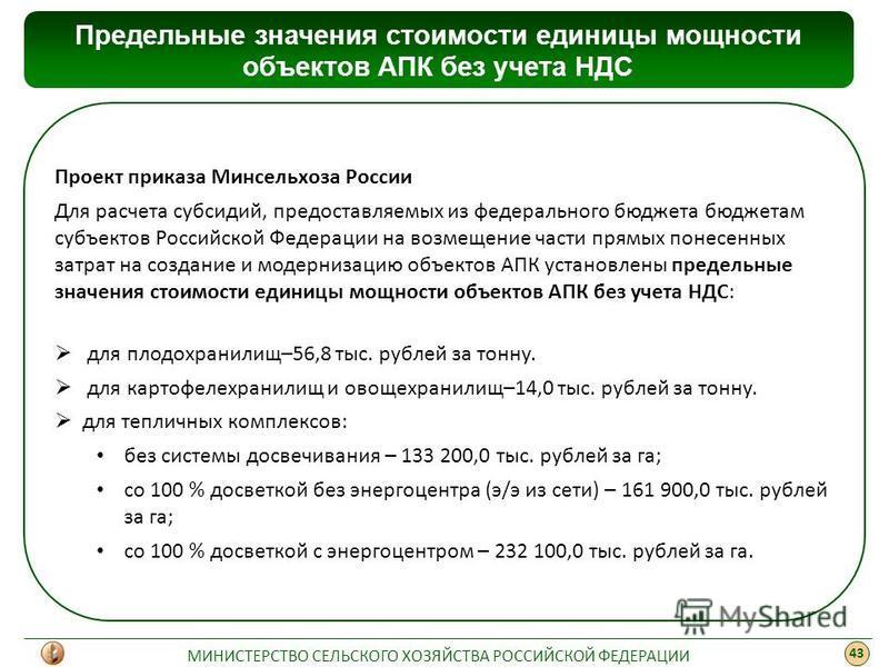 Проект приказа Минсельхоза России Для расчета субсидий, предоставляемых из федерального бюджета бюджетам субъектов Российской Федерации на возмещение части прямых понесенных затрат на создание и модернизацию объектов АПК установлены предельные значен