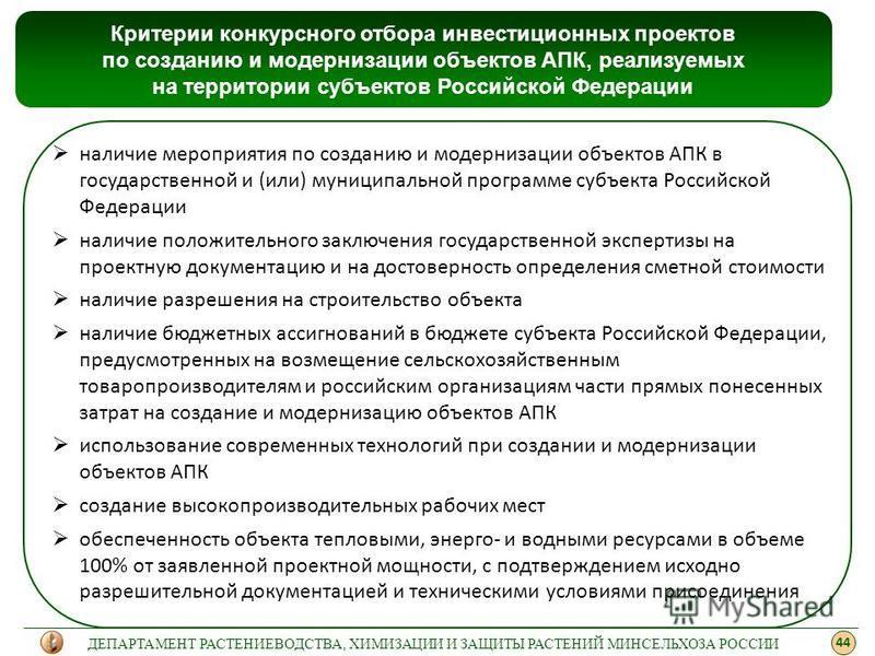 наличие мероприятия по созданию и модернизации объектов АПК в государственной и (или) муниципальной программе субъекта Российской Федерации наличие положительного заключения государственной экспертизы на проектную документацию и на достоверность опре