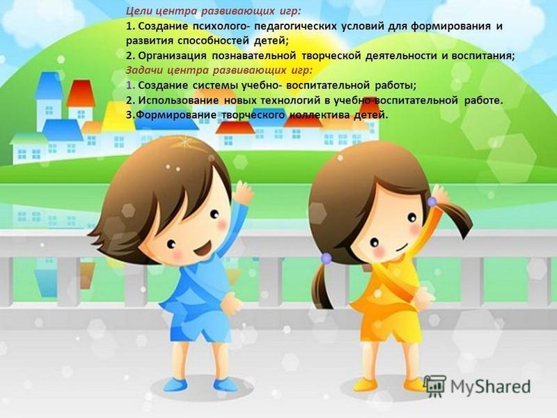 Цели центра развивающих игр: 1. Создание психолого- педагогических условий для формирования и развития способностей детей; 2. Организация познавательной творческой деятельности и воспитания; Задачи центра развивающих игр: 1. Создание системы учебно-