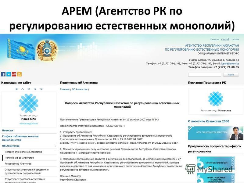 АРЕМ (Агентство РК по регулированию естественных монополий)