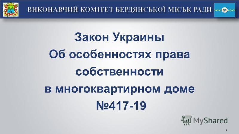 Закон Украины Об особенностях права собственности в многоквартирном доме 417-19 1