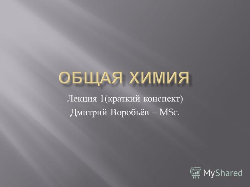 Лекция 1( краткий конспект ) Дмитрий Воробьёв – MSc.