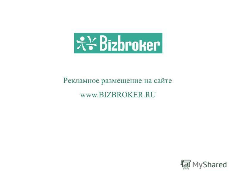 Рекламное размещение на сайте www.BIZBROKER.RU