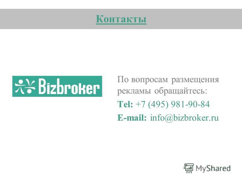 Контакты По вопросам размещения рекламы обращайтесь: Tel: +7 (495) 981-90-84 E-mail: info@bizbroker.ru