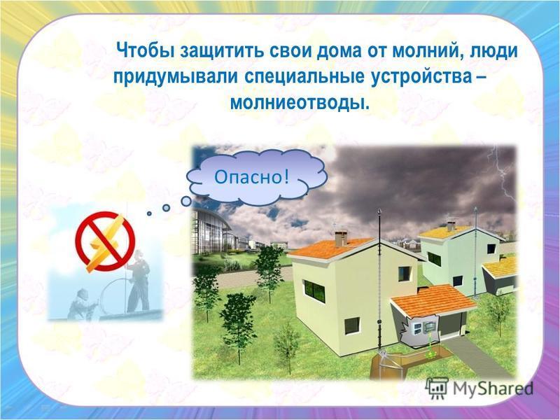 Чтобы защитить свои дома от молний, люди придумывали специальные устройства – молниеотводы. Опасно!