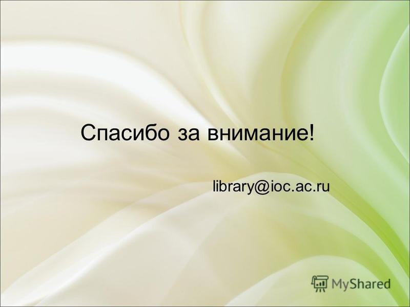 Спасибо за внимание! library@ioc.ac.ru