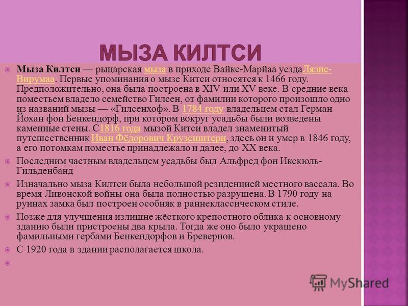 Мыза Килтси рыцарская мыза в приходе Вайке-Марйаа уезда Ляэне- Вирумаа. Первые упоминания о мызе Китси относятся к 1466 году. Предположительно, она была построена в XIV или XV веке. В средние века поместьем владело семейство Гилсен, от фамилии которо