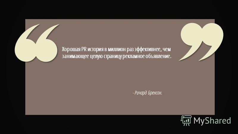 Slide GO.ru - Ричард Бренсон. Хорошая PR история в миллион раз эффективнее, чем занимающее целую страницу рекламное объявление.