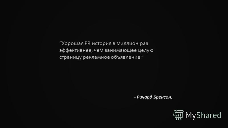 Slide GO.ru Хорошая PR история в миллион раз эффективнее, чем занимающее целую страницу рекламное объявление. - Ричард Бренсон.