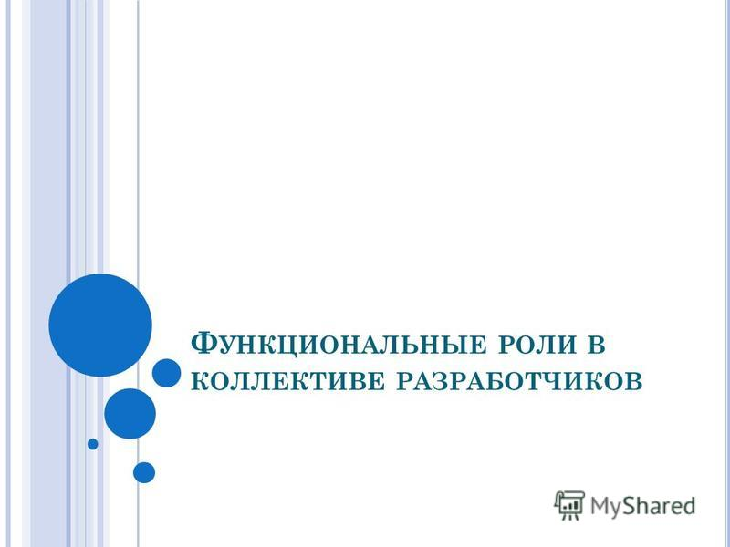 Ф УНКЦИОНАЛЬНЫЕ РОЛИ В КОЛЛЕКТИВЕ РАЗРАБОТЧИКОВ