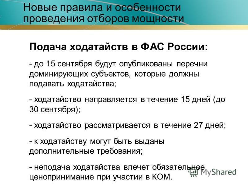 Подача ходатайств в ФАС России: - до 15 сентября будут опубликованы перечни доминирующих субъектов, которые должны подавать ходатайства; - ходатайство направляется в течение 15 дней (до 30 сентября); - ходатайство рассматривается в течение 27 дней; -