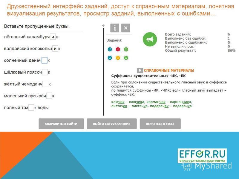 Дружественный интерфейс заданий, доступ к справочным материалам, понятная визуализация результатов, просмотр заданий, выполненных с ошибками…