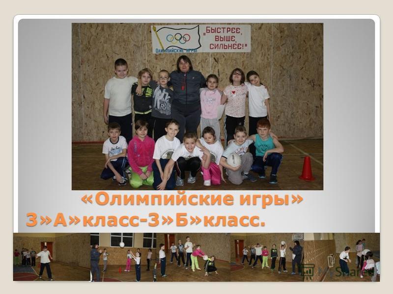 «Олимпийские игры» 3»А»класс-3»Б»класс. «Олимпийские игры» 3»А»класс-3»Б»класс.