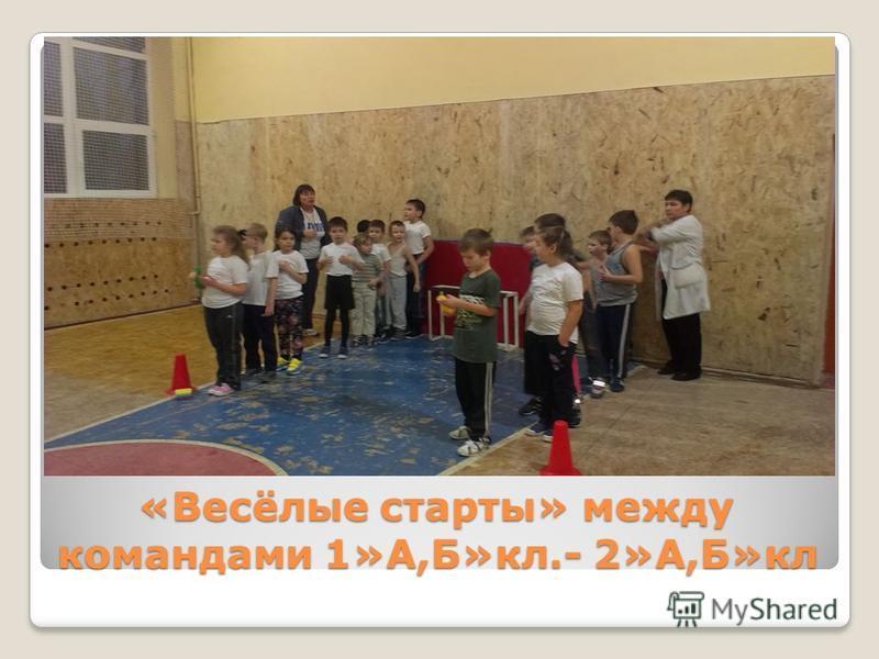 «Весёлые старты» между командами 1»А,Б»кл.- 2»А,Б»кл «Весёлые старты» между командами 1»А,Б»кл.- 2»А,Б»кл