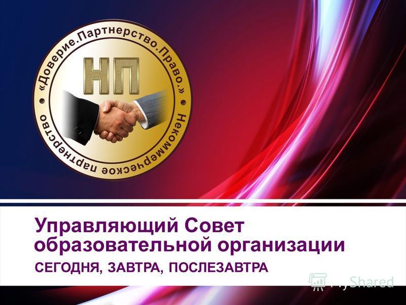 Управляющий Совет СЕГОДНЯ, ЗАВТРА, ПОСЛЕЗАВТРА образовательной организации