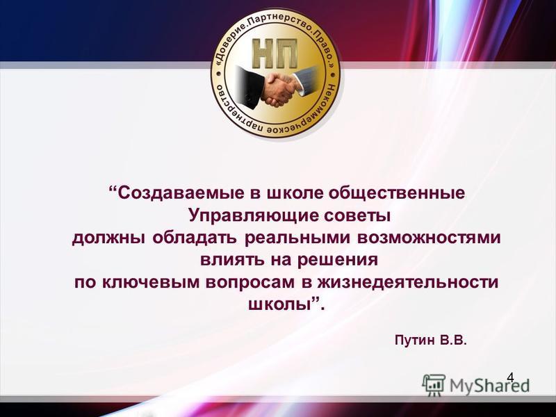 4 Создаваемые в школе общественные Управляющие советы должны обладать реальными возможностями влиять на решения по ключевым вопросам в жизнедеятельности школы. Путин В.В.