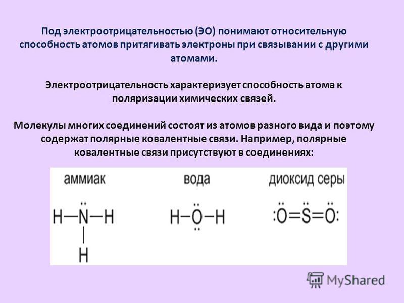 Под электроотрицательностью (ЭО) понимают относительную способность атомов притягивать электроны при связывании с другими атомами. Электроотрицательность характеризует способность атома к поляризации химических связей. Молекулы многих соединений сост