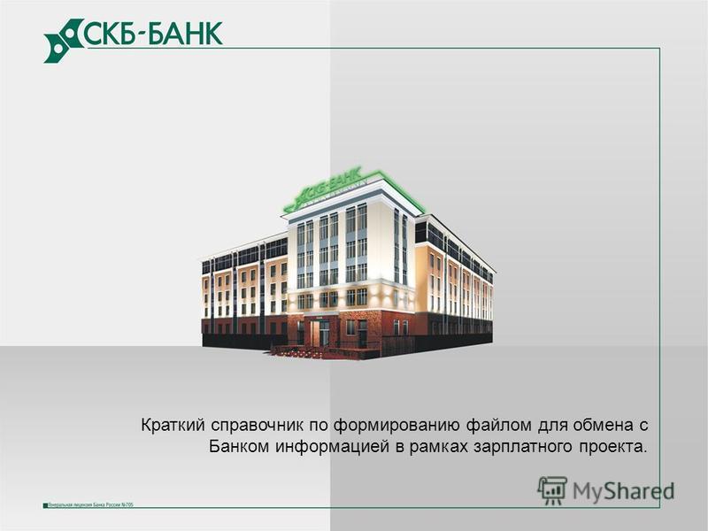 Краткий справочник по формированию файлом для обмена с Банком информацией в рамках зарплатного проекта.