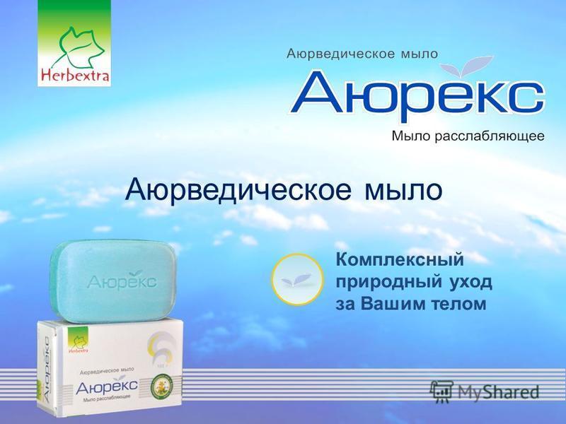 Аюрведическое мыло Комплексный природный уход за Вашим телом