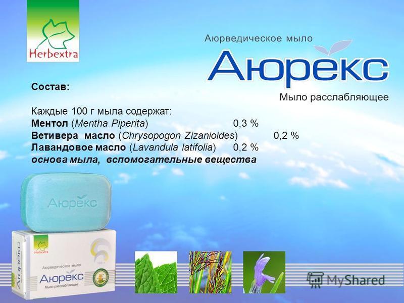 Состав: Каждые 100 г мыла содержат: Ментол (Mentha Piperita)0,3 % Ветивера масло (Chrysopogon Zizanioides)0,2 % Лавандовое масло (Lavandula latifolia)0,2 % основа мыла, вспомогательные вещества
