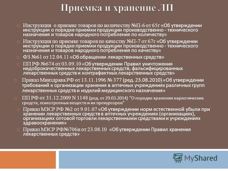 Инструкция О Порядке Приемки Продукции Птн И Тнп По Качеству П-7 - фото 3
