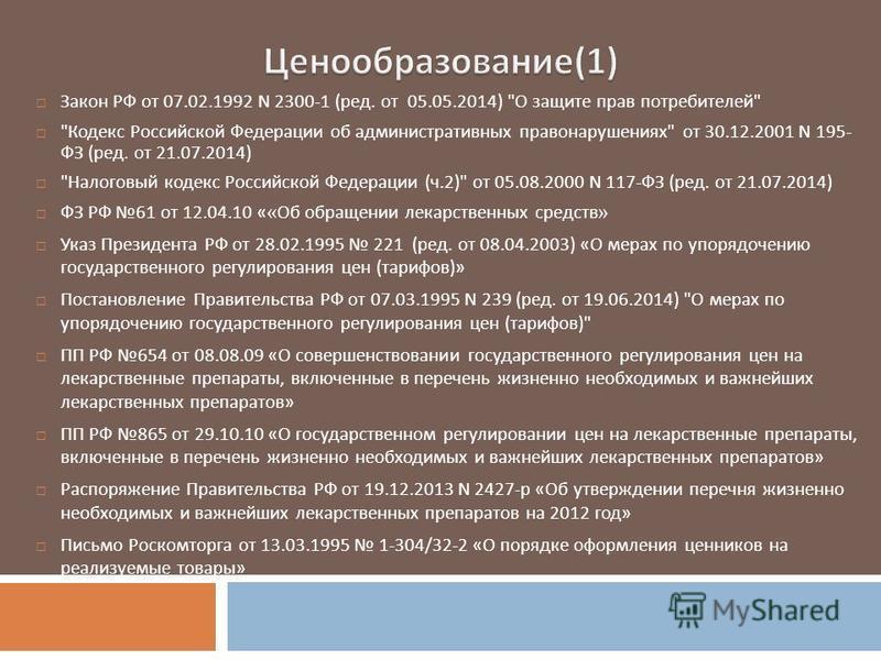 Закон РФ от 07.02.1992 N 2300-1 ( ред. от 05.05.2014)