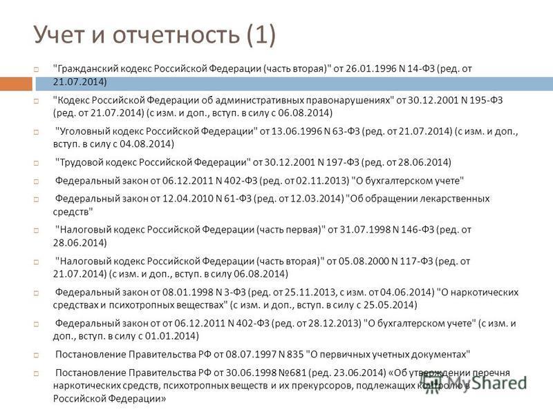 Учет и отчетность (1)