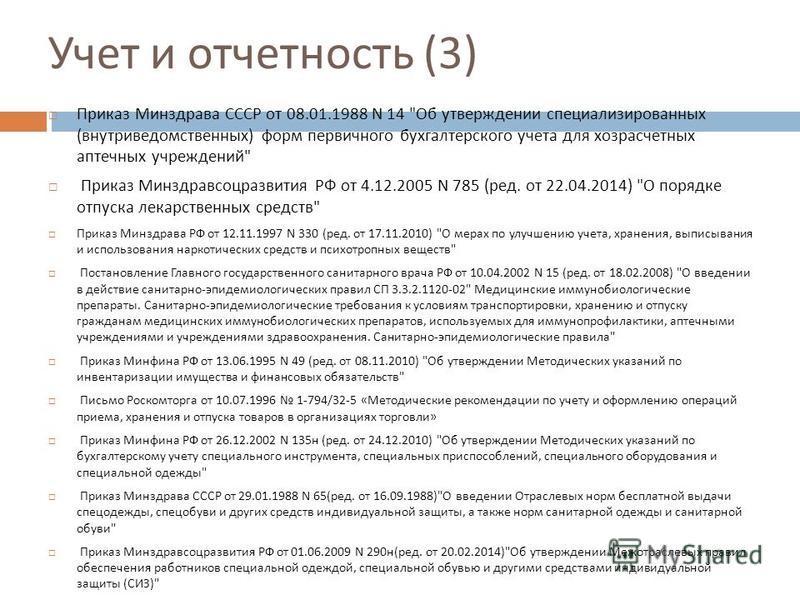 Учет и отчетность (3) Приказ Минздрава СССР от 08.01.1988 N 14