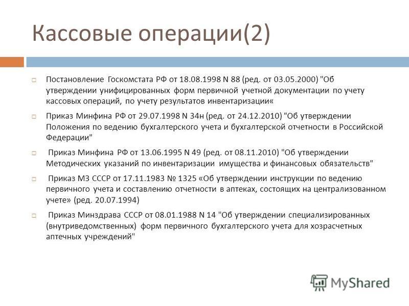 Кассовые операции (2) Постановление Госкомстата РФ от 18.08.1998 N 88 ( ред. от 03.05.2000)