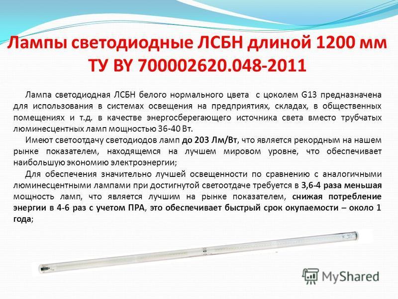 Лампы светодиодные ЛСБН длиной 1200 мм ТУ BY 700002620.048-2011 Лампа светодиодная ЛСБН белого нормального цвета с цоколем G13 предназначена для использования в системах освещения на предприятиях, складах, в общественных помещениях и т.д. в качестве