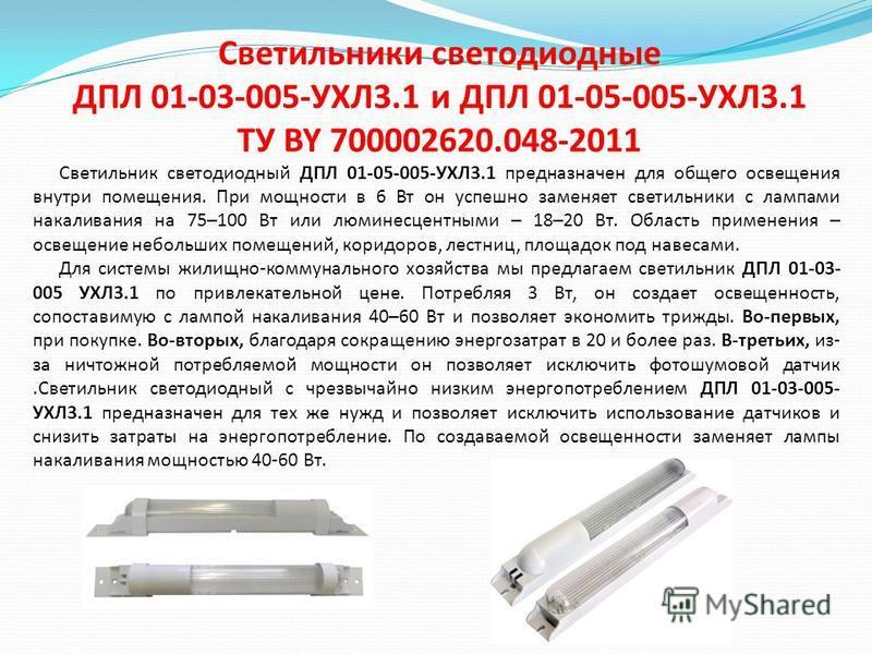 Светильники светодиодные ДПЛ 01-03-005-УХЛ3.1 и ДПЛ 01-05-005-УХЛ3.1 ТУ BY 700002620.048-2011 Светильник светодиодный ДПЛ 01-05-005-УХЛ3.1 предназначен для общего освещения внутри помещения. При мощности в 6 Вт он успешно заменяет светильники с лампа