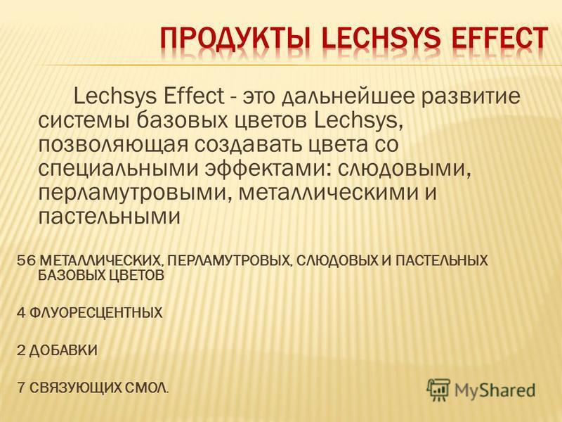 Lechsys Effect - это дальнейшее развитие системы базовых цветов Lechsys, позволяющая создавать цвета со специальными эффектами: слюдовыми, перламутровыми, металлическими и пастельными 56 МЕТАЛЛИЧЕСКИХ, ПЕРЛАМУТРОВЫХ, СЛЮДОВЫХ И ПАСТЕЛЬНЫХ БАЗОВЫХ ЦВЕ