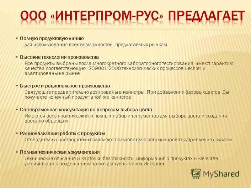 Полную продуктовую линию для использования всех возможностей, предлагаемых рынком Высокие технологии производства Все продукты выбраны после многократного лабораторного тестирования, имеют гарантию качества соответствующую ISO9001:2000 технологически
