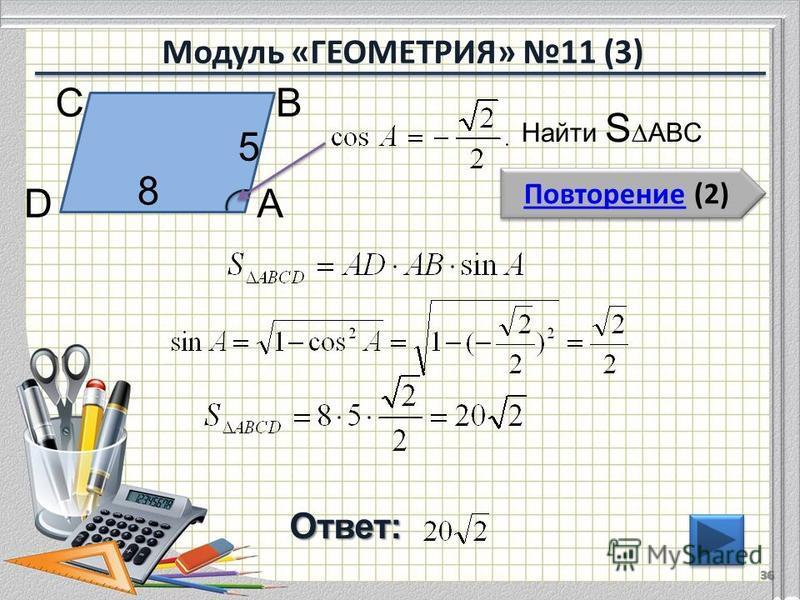 Модуль «ГЕОМЕТРИЯ» 11 (3) Повторение (2) Повторение (2)Ответ: Найти S ABC 36 В АD С 8 5
