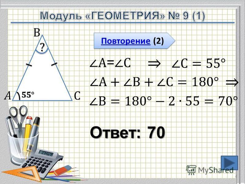Ответ: 70 Повторение (2) Повторение (2) 4