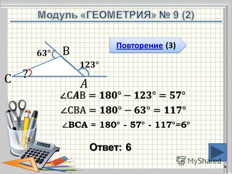 Ответ: 6 6 Повторение (3) Повторение (3) ВСА = 180° - 57° - 117°=6°