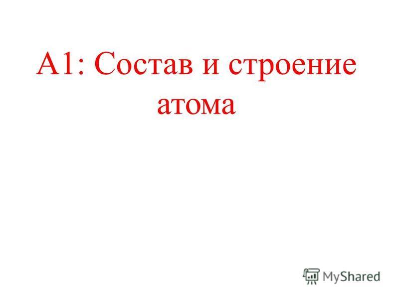 А1: Состав и строение атома