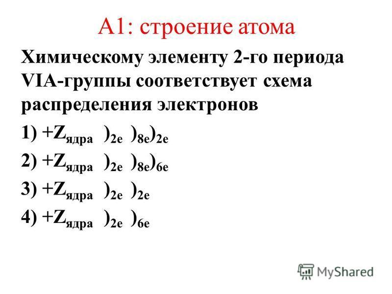 А1: строение атома Химическому элементу 2-го периода VIА-группы соответствует схема распределения электронов 1) +Z ядра ) 2 е ) 8 е ) 2 е 2) +Z ядра ) 2 е ) 8 е ) 6 е 3) +Z ядра ) 2 е ) 2 е 4) +Z ядра ) 2 е ) 6 е