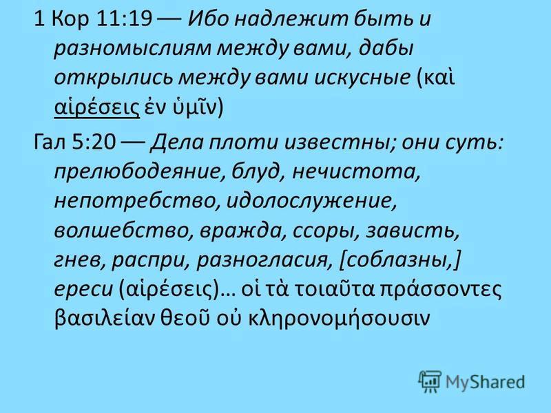 1 Кор 11:19 –– Ибо надлежит быть и разномыслиям между вами, дабы открылись между вами искусные (κα αρέσεις ν µν) Гал 5:20 –– Дела плоти известны; они суть: прелюбодеяние, блуд, нечистота, непотребство, идолослужение, волшебство, вражда, ссоры, завист