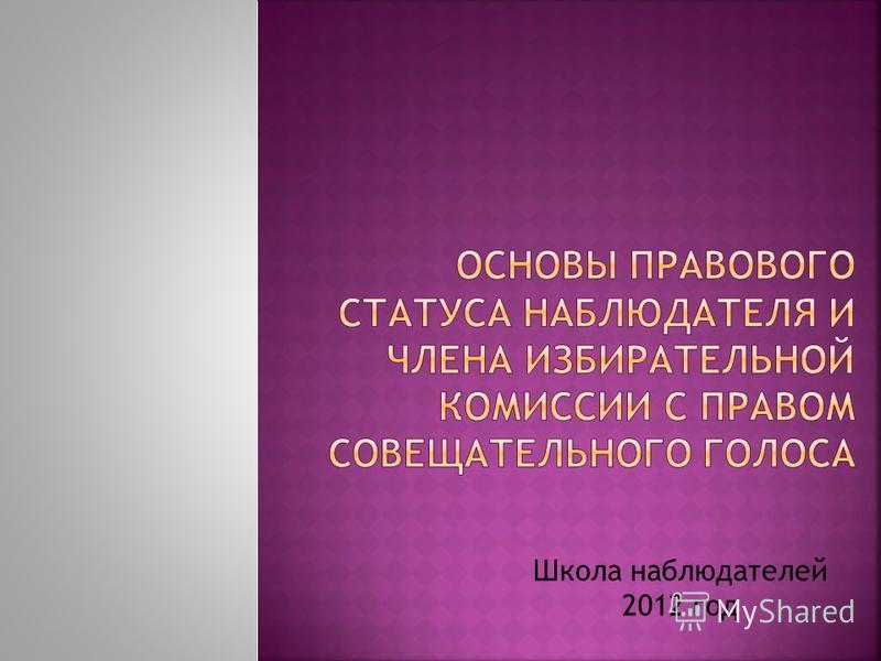 Школа наблюдателей 2012 год
